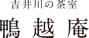 吉井川の茶室「鴨越庵」